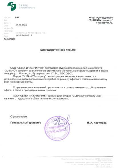 Группа Agranovsky IT